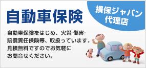 自動車保険(損保ジャパン代理店)