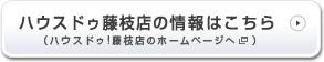 ハウスドゥ藤枝店の情報はこちら(ハウスドゥ!藤枝店のホームページへ)