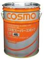 コスモスーパーエポックUF46