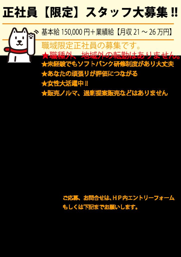 スタッフ募集POP HP用2