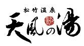 松竹温泉 天風の湯ロゴ