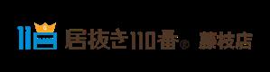 居抜き110番 ロゴ